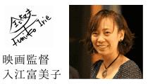 director_irie